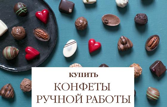 Шоколадный пенис в москве
